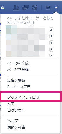 fb_activitylog