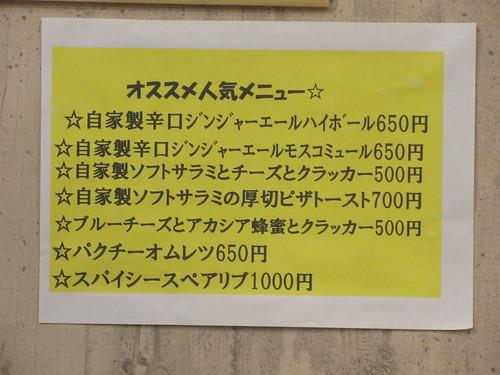 ひよこビール園(豊島園)