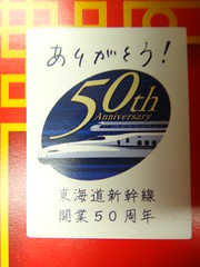 50th anniversary of Tokaido Shinkansen, printed on a bento