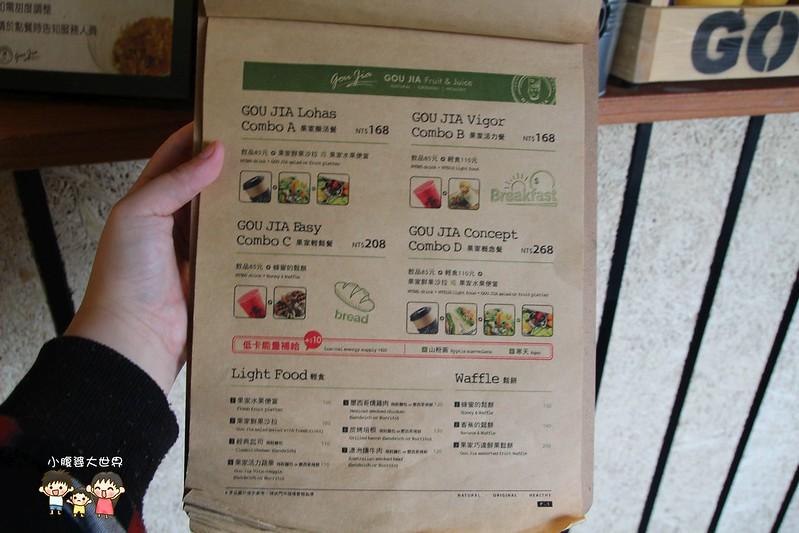 彰化草莓果汁 031
