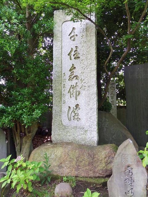 Nishiarai Daishi temple