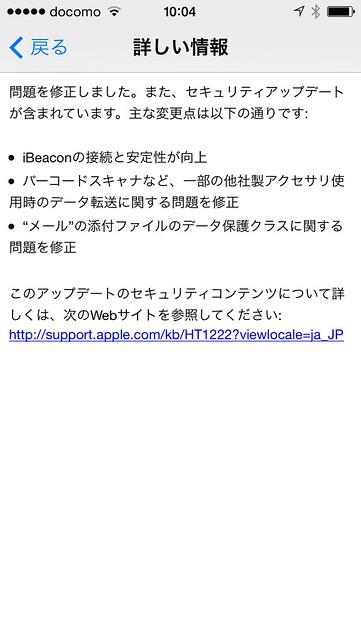 20140703_ios712_2
