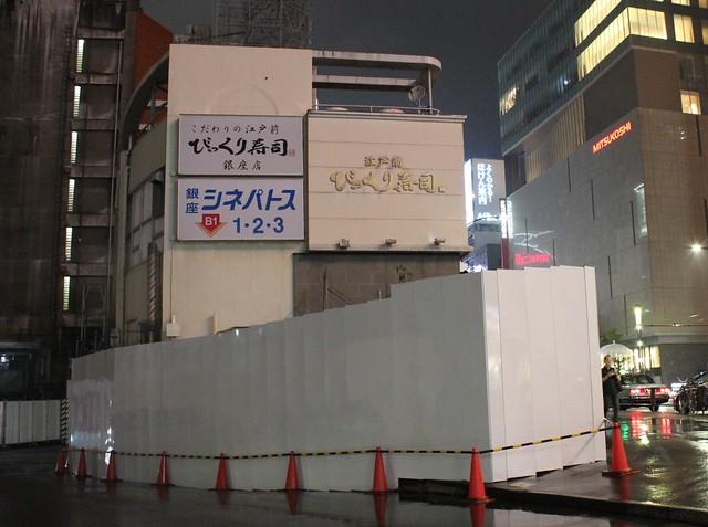 三原橋ビル解体中 (4)