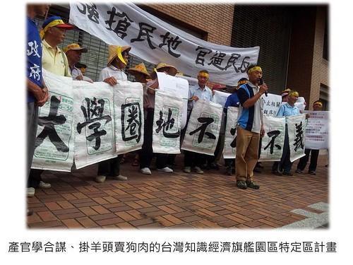 產官學合謀、掛羊頭賣狗肉的台灣知識經濟園區特定區計畫