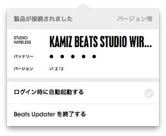beats_updater_05
