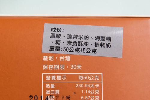 台北南港國際食品展-樂米工坊7