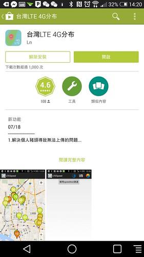 Google Play 洩漏版 開始實現 Material Design 設計元素 @3C 達人廖阿輝