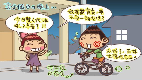 名古屋愛情故事2
