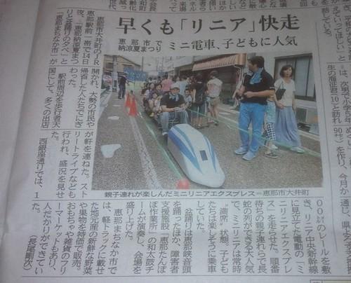 ミニ・リニア新幹線が新聞に掲載