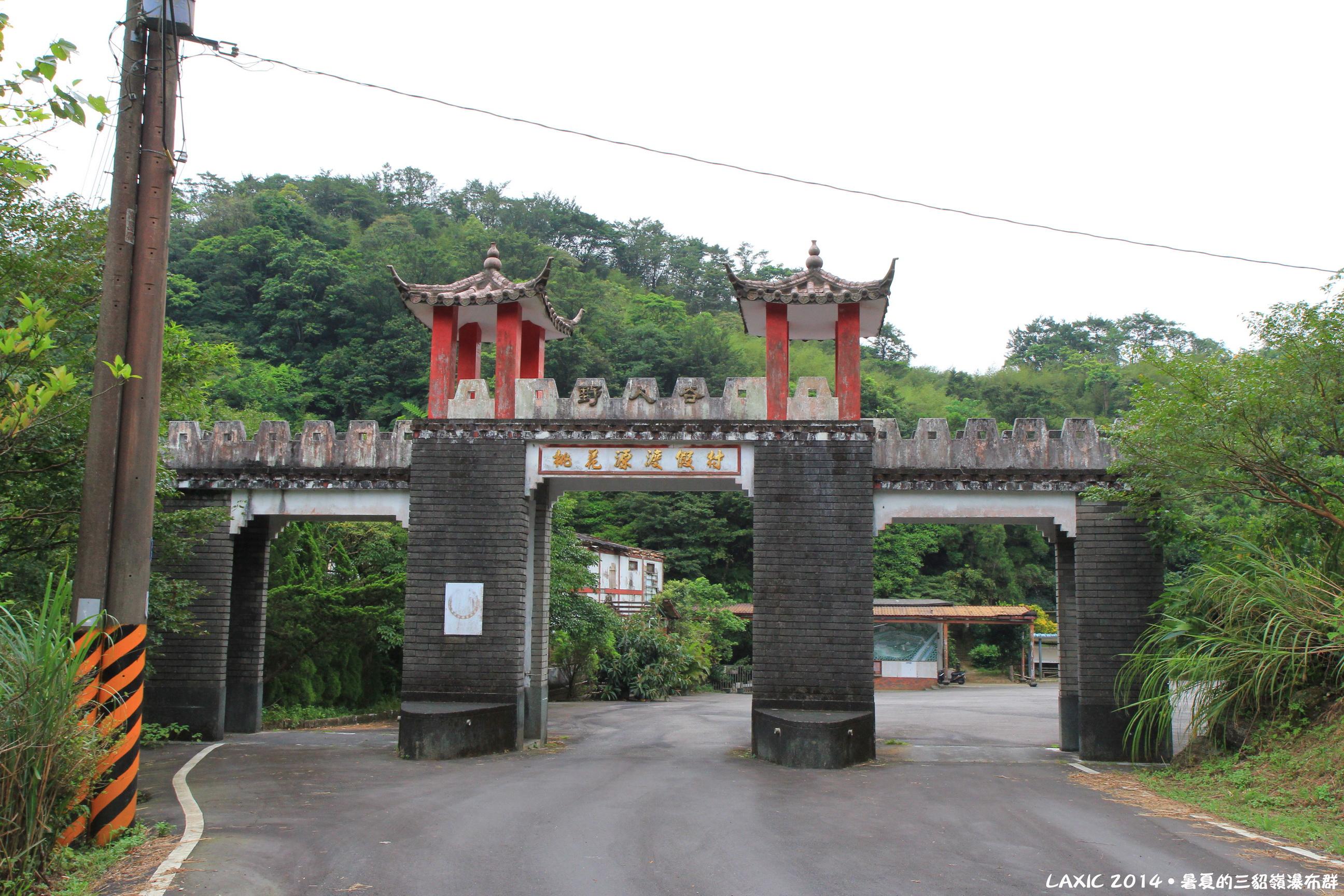 2014.08 三貂嶺瀑布群