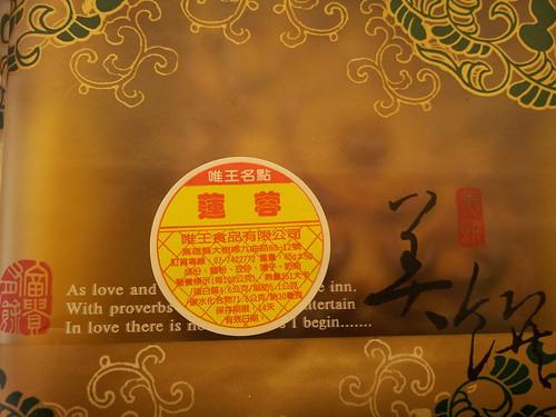 唯王食品中秋節廣式月餅包裝-蓮蓉雙仁