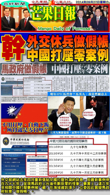 140927芒果日報-台奸新聞--外交休兵做假帳,中國打壓零案例
