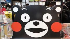designKULTUR - Kumamon in Tokyo - 11