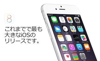 iPhone5sにiOS8をインストールしてみた