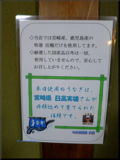 Photo:2014-06-22_T@ka.の食べ飲み歩きメモ(ブログ版)_【宮崎】【日南】うなぎ料理大清(うなぎ-海鮮)日南の鰻を食べたらなかなか他では頂けないレベルに驚愕_08 By:logtaka