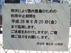 代官山公園が工事中で遊べませんでした 2014/6/14