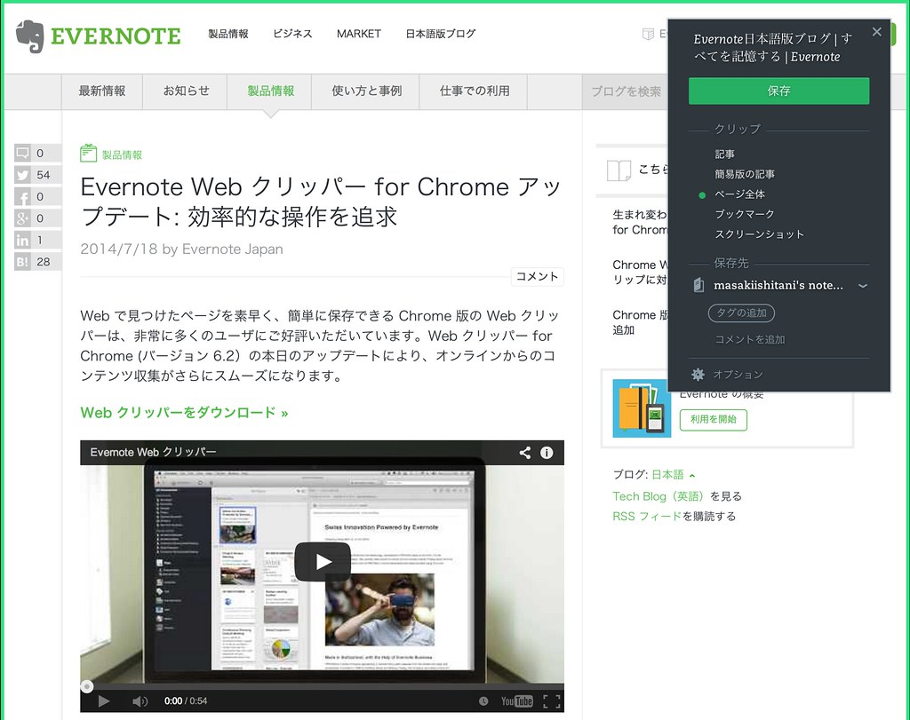 ENchrome00-2014-07-22 9.11.50