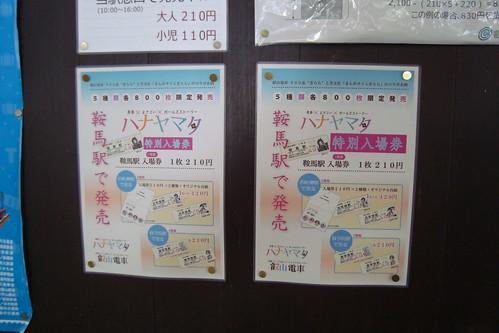 2014/07 叡山電車×ハナヤマタ入場券 案内ポスター #02