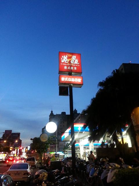 龜山-港龘港式飲茶-便宜又大碗的吃到飽