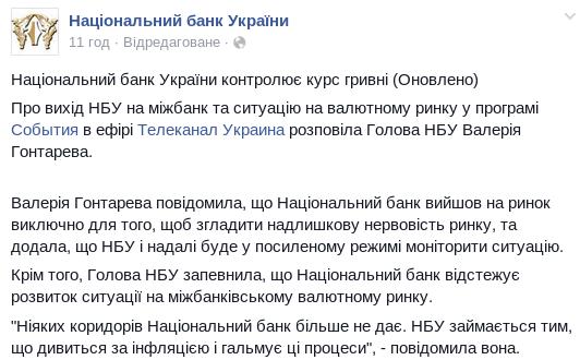 Національний банк України контролює курс гривні...   Національний банк України