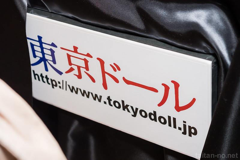 WF2014[S]_東京ドール-DSC_8962