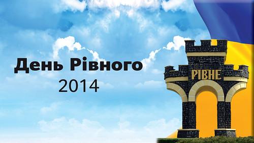 Програма заходів з відзначення Дня Рівного 2014