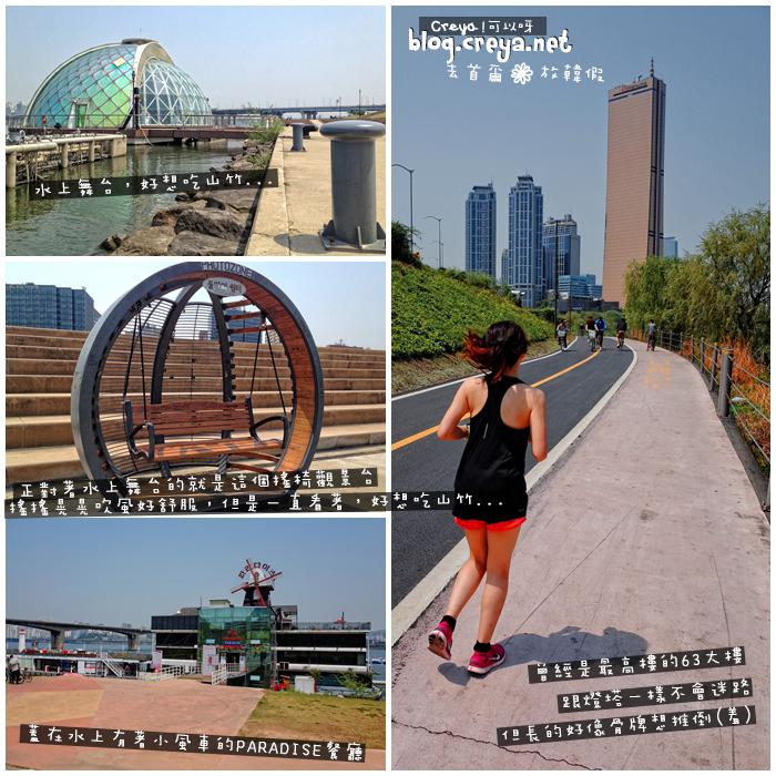 【20140921】▐ 去首爾放韓假▐ 怎麼遊汝矣島漢江公園?介紹你這款-跑步,快又有趣! 水上舞台 風車 PARADISE餐廳 63大樓