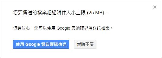Gmail 附件超過 25MB