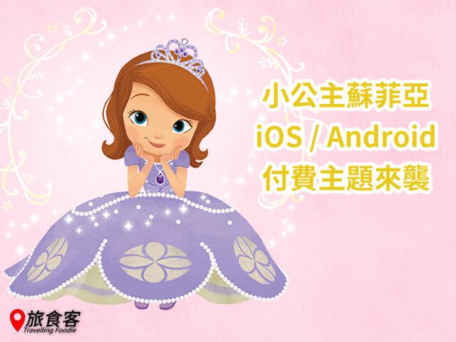 LINE 主題-小公主蘇菲亞