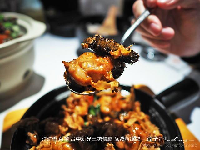 時時香 菜單 台中新光三越餐廳 瓦城新品牌 16