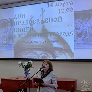 Дни православной книги 140