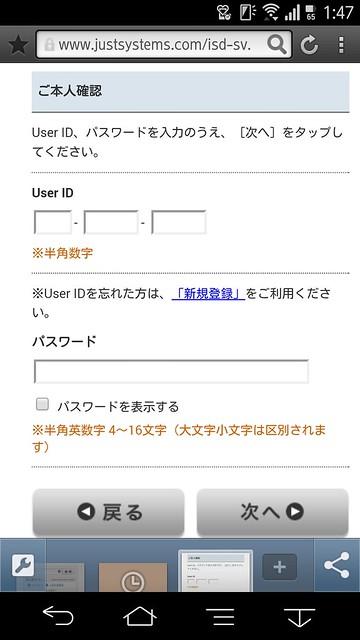 登録してあるはずのユーザーIDが使えない