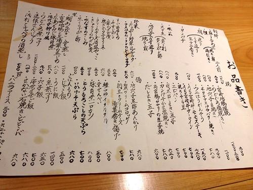 20140623広島しん