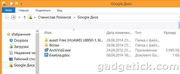 Папка Google Диск