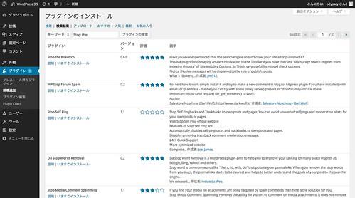WordPress 3.9 でプラグインを検索