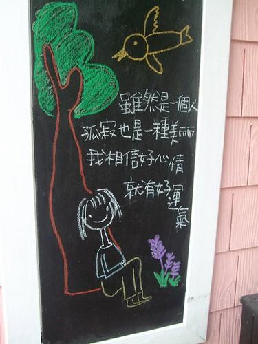 新竹石尖薰衣草森林 (8)