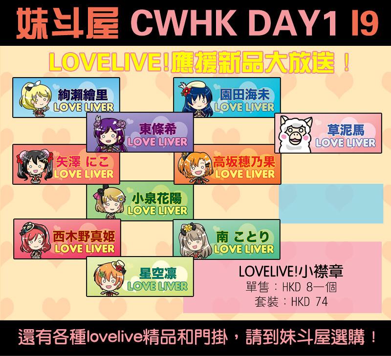 cwhk_big2