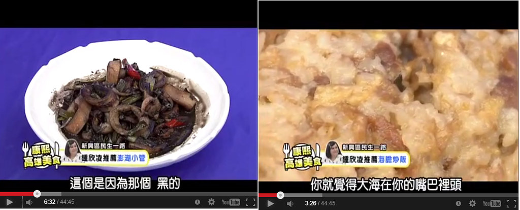2014-09-08康熙來了 - 全台美食大搜查高雄篇