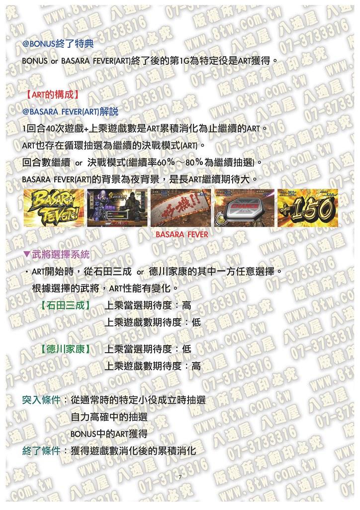 S0228戰國BASARA3 中文版攻略_Page_08