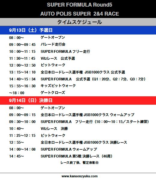 2014SF第5戦オートポリス タイムスケジュール