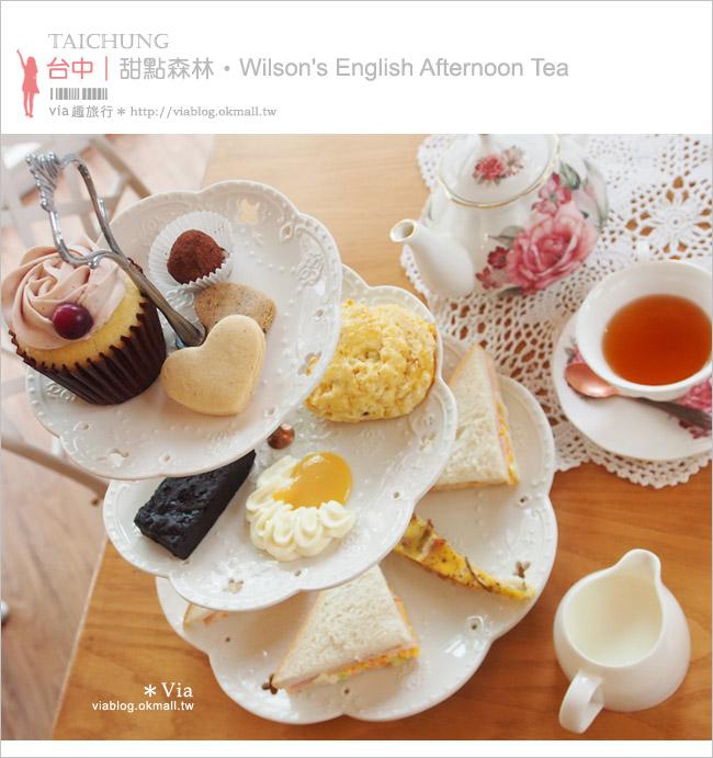 【台中下午茶推薦】甜點森林|Wilson's English Afternoon Tea英式下午茶~好味推薦!