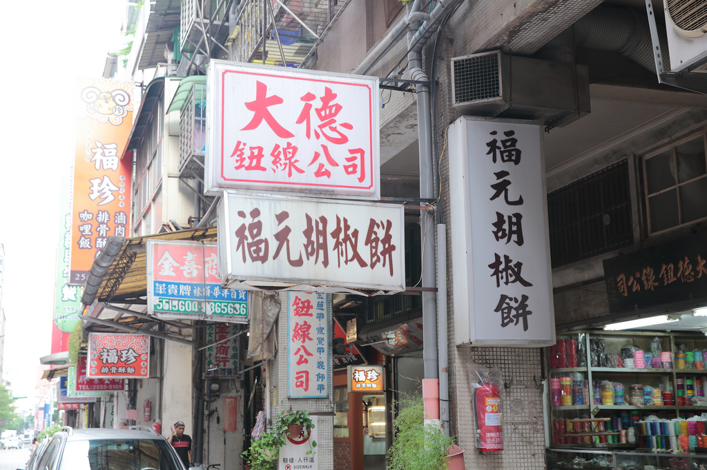 20140911-3大同-福元胡椒餅 (1)