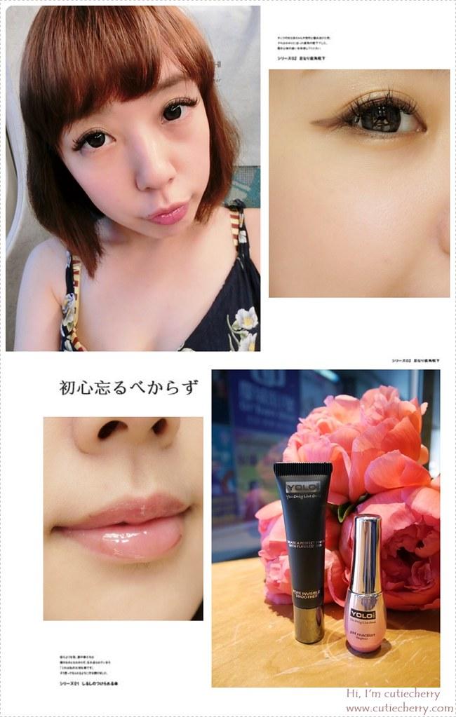 彩妝★ YOLO! Cosmetics,讓夏天的妝感變得更加輕盈透明♥【隨機禮物time♡】