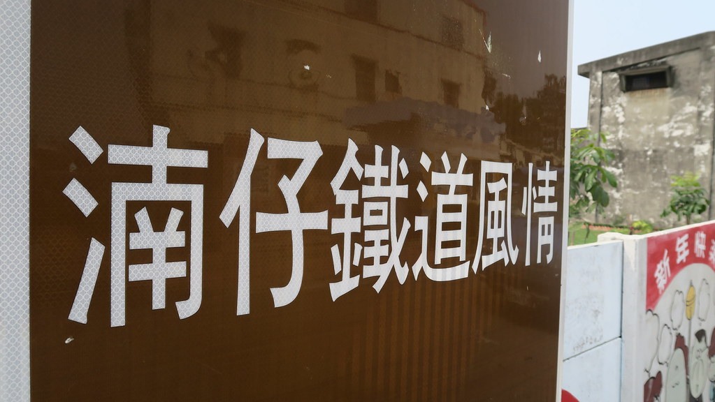 東遠碾米工廠 (39)