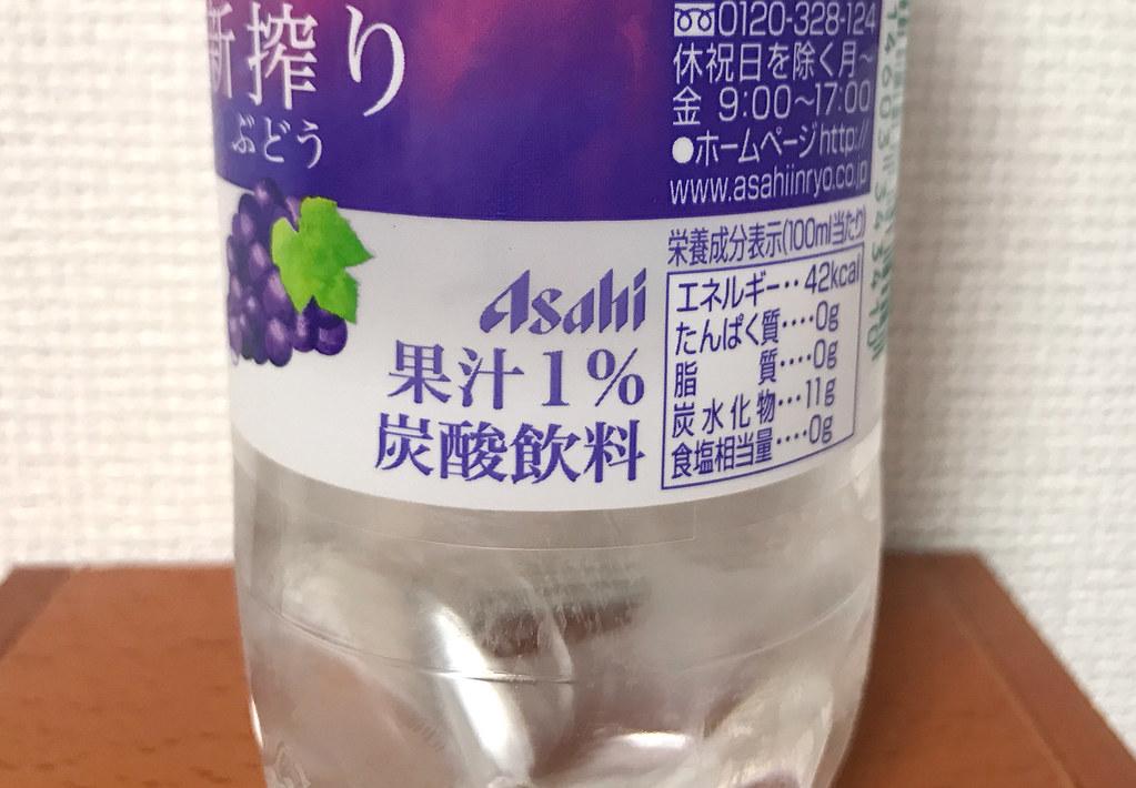 新搾りぶどう果汁