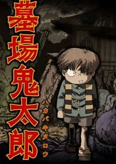 Xem phim Hakaba Kitarou - Graveyard Kitaro Vietsub