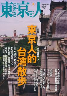 tokyojin201408_Taiwan
