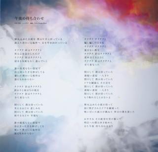 Goya no Machiawase - Hello Sleepwalkers - Lyrics Page