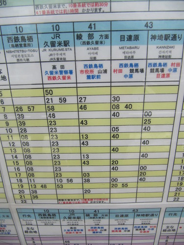 佐賀競馬場へ向かうバスの時刻表