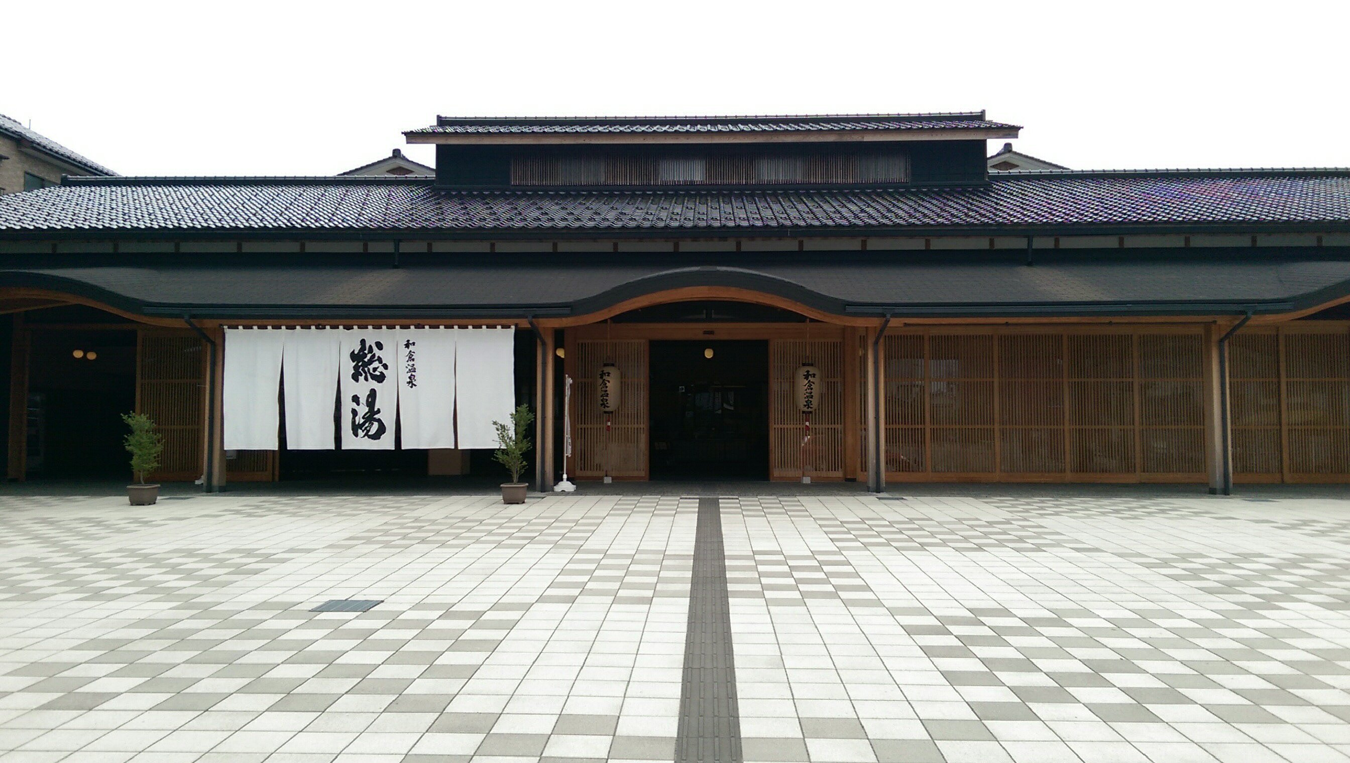 Souyu - Pubic bath of hot spring